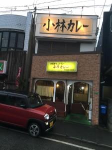 kobayashicurry